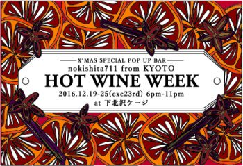 "12/19〜25(exc23rd) nokishita711 from KYOTO ""HOT WINE WEEK"""