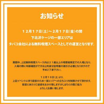 12/17(土)〜2/17(金) 期間中のケージについて