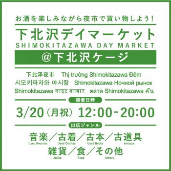 3/20(月・祝) デイマーケットvol.5